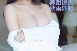 [TuiGirl推女郎] NO.084 陈秋雨 御姐撩人秋雨沐心 [82P+2PDF/542M]