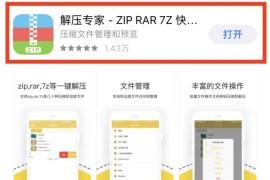 最新的iOS苹果手机百度云网盘文件下载并解压教程