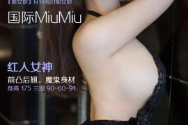 [TuiGirl推女郎] NO.081 国际MiuMiu 红人女神魔鬼身材 [34P+2PDF/501M]