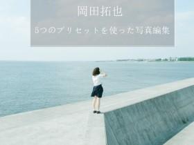 TakuyaOkada岡田拓也日系小清新INS人像PS/LR预设/LUT预设