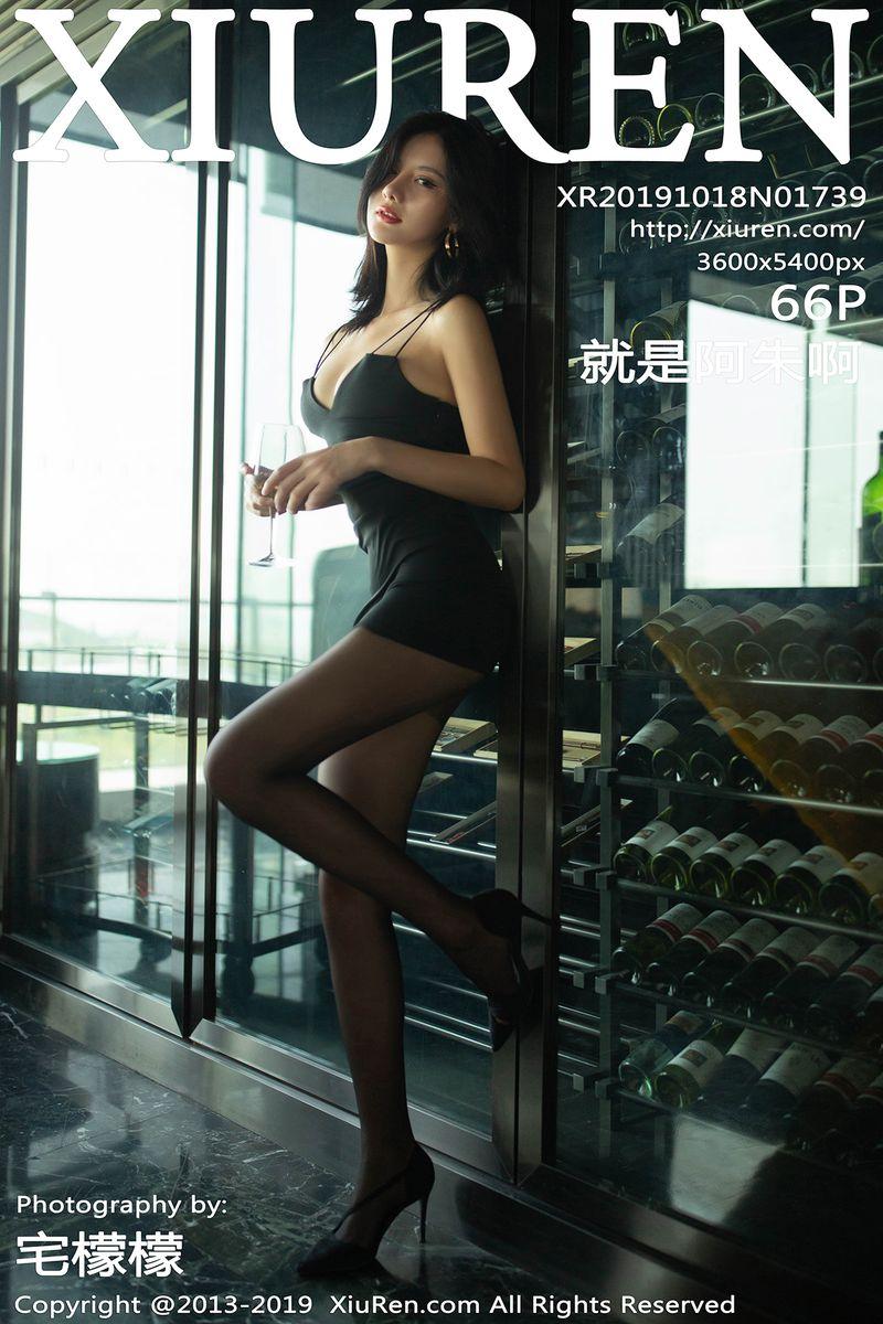 [XIUREN秀人网] No.1739 就是阿朱啊 黑吊裙与黑丝袜 [66+1P/133M]