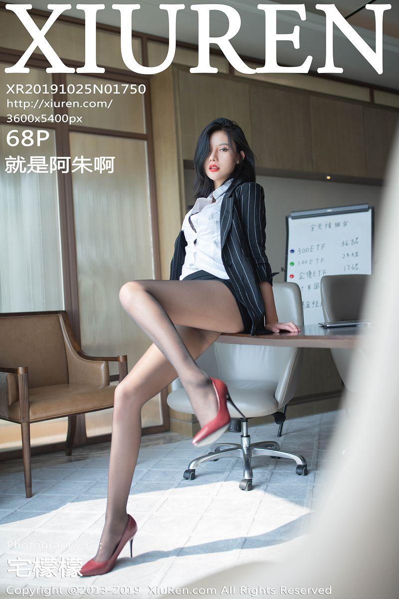 [XIUREN秀人网] No.1750 就是阿朱啊 最为销魂是她独有的眼神魅力 [68+1P/112M]
