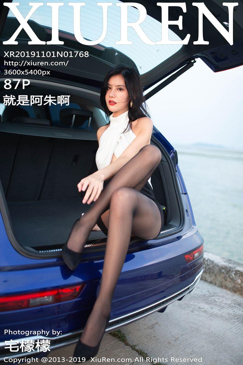 [XIUREN秀人网] No.1768 就是阿朱啊 丝袜美腿翘臀极致诱人 [87+1P/179M]