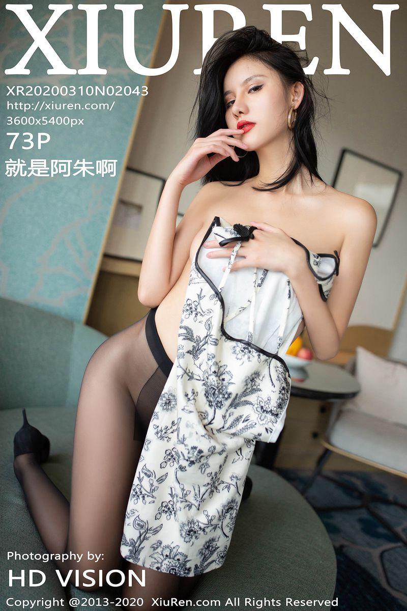 [XIUREN秀人网] No.2043 就是阿朱啊 旗袍与极致魅惑黑丝 [73+1P/226M]