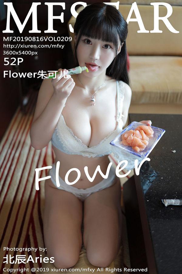 [MFStar模范学院] VOL.209 Flower朱可儿 [52+1P/100M]