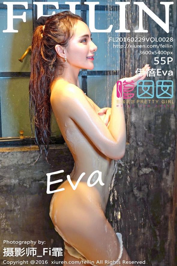 [FEILIN嗲囡囡] VOL.028 伊蓓Eva [55+1P/204M]