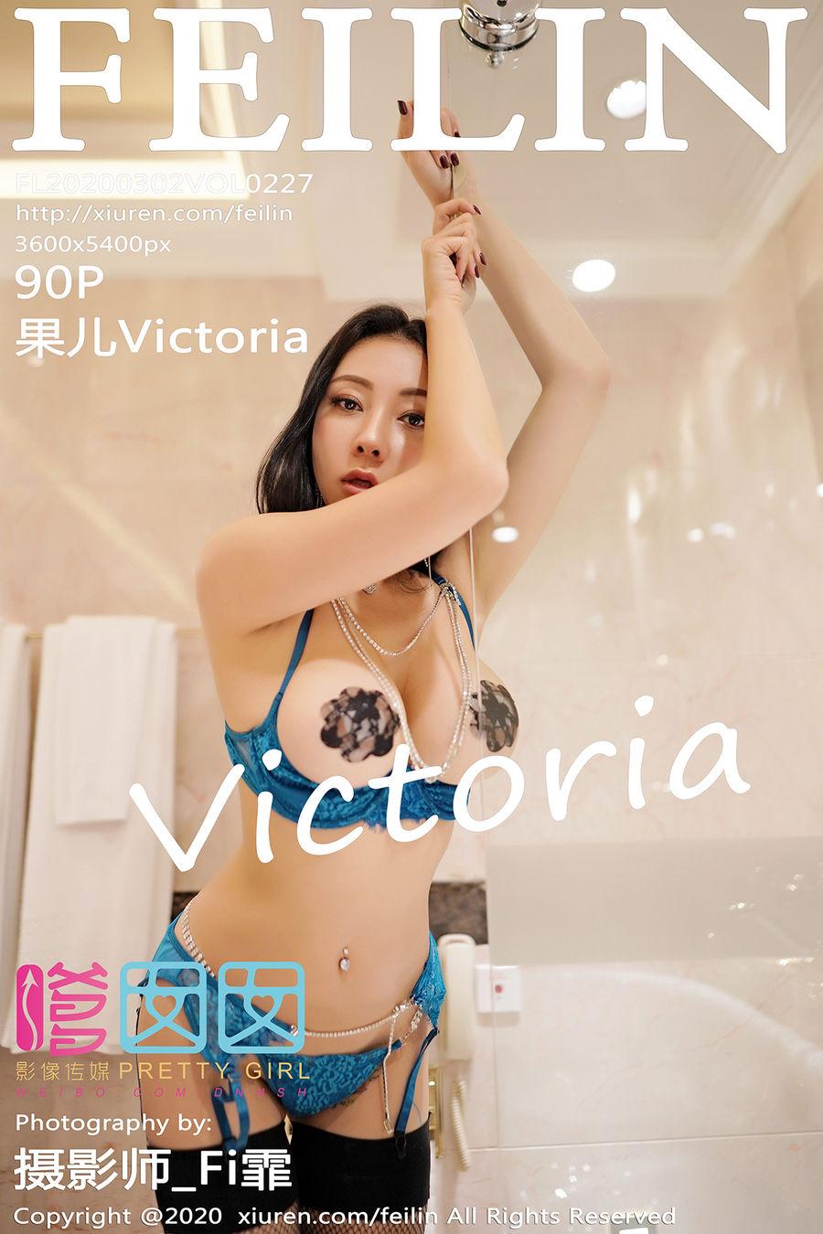 [FEILIN嗲囡囡] VOL.227 果儿Victoria [90+1P/261M]