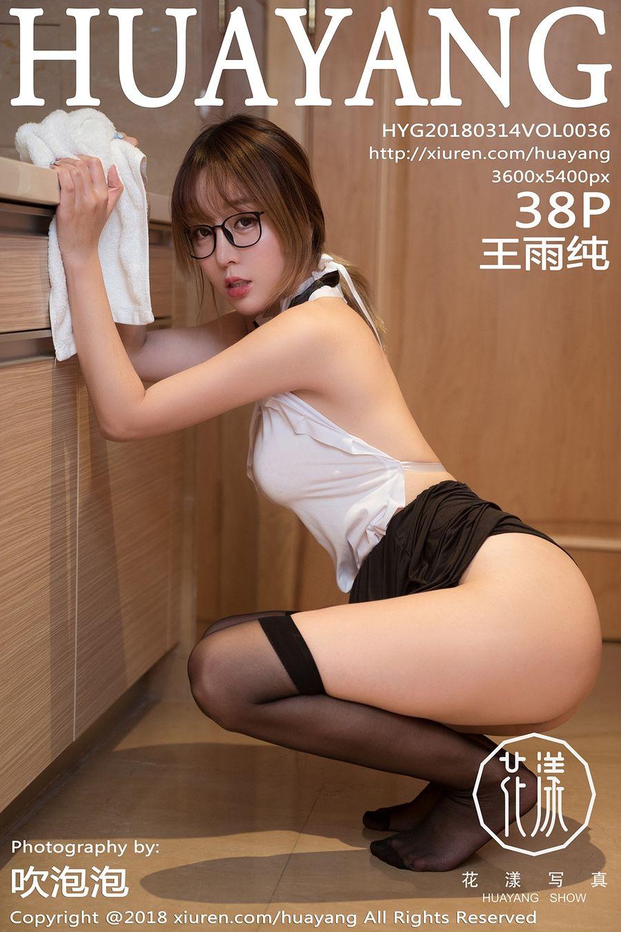 [HuaYang花漾] VOL.036 王雨纯 [38+1P/114M]