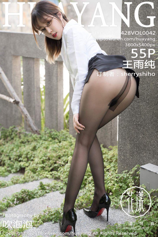 [HuaYang花漾] VOL.042 王雨纯 [55+1P/152M]