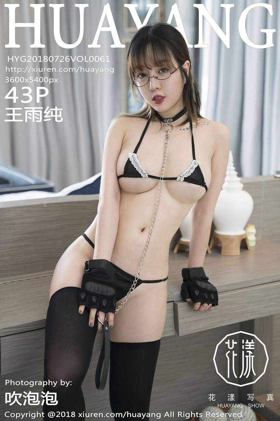 [HuaYang花漾] VOL.061 王雨纯 [43+1P/126M]
