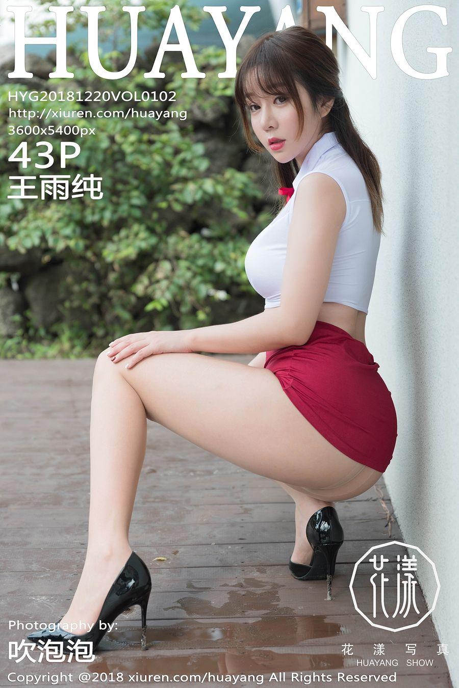 [HuaYang花漾] VOL.102 王雨纯 [43+1P/100M]