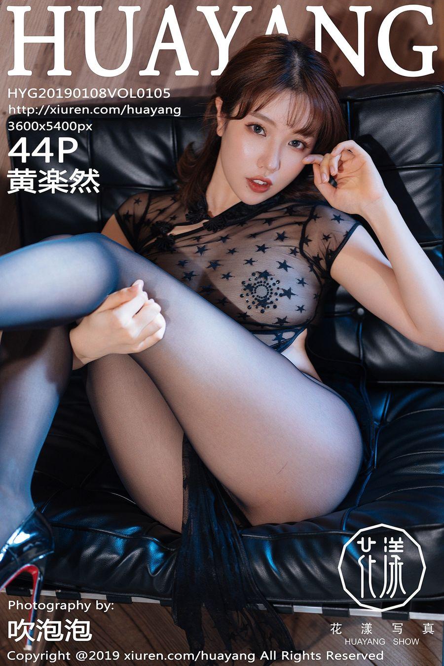 [HuaYang花漾] VOL.105 黄楽然 [44+1P/378M]