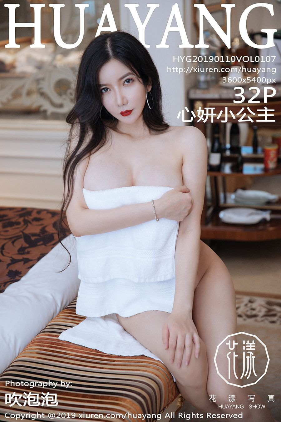 [HuaYang花漾] VOL.107 心妍小公主 [32+1P/194M]
