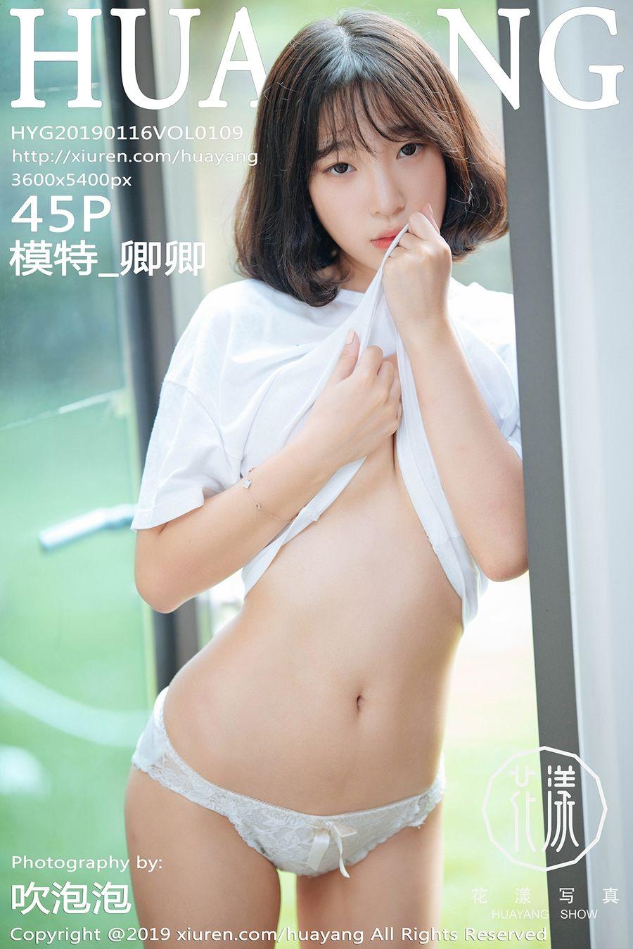 [HuaYang花漾] VOL.109 模特_卿卿 [45+1P/120M]