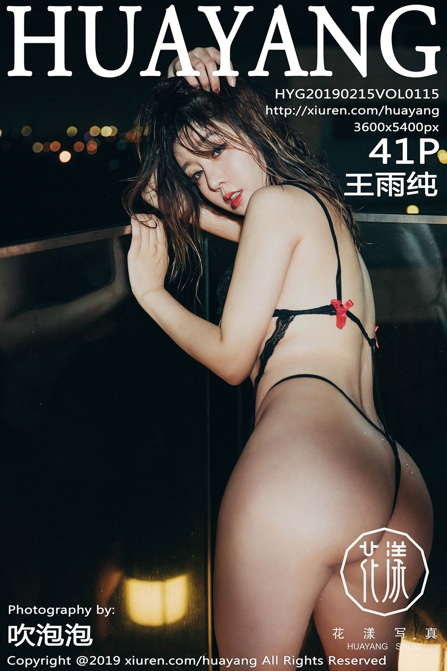 [HuaYang花漾] VOL.115 王雨纯 [41+1P/180M]