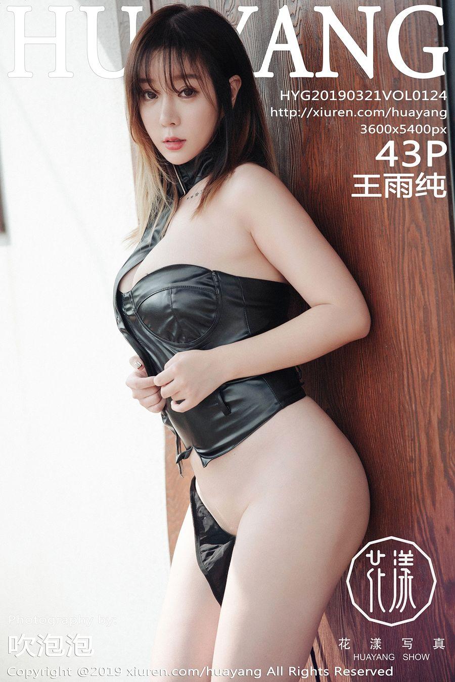 [HuaYang花漾] VOL.124 王雨纯 [43+1P/176M]