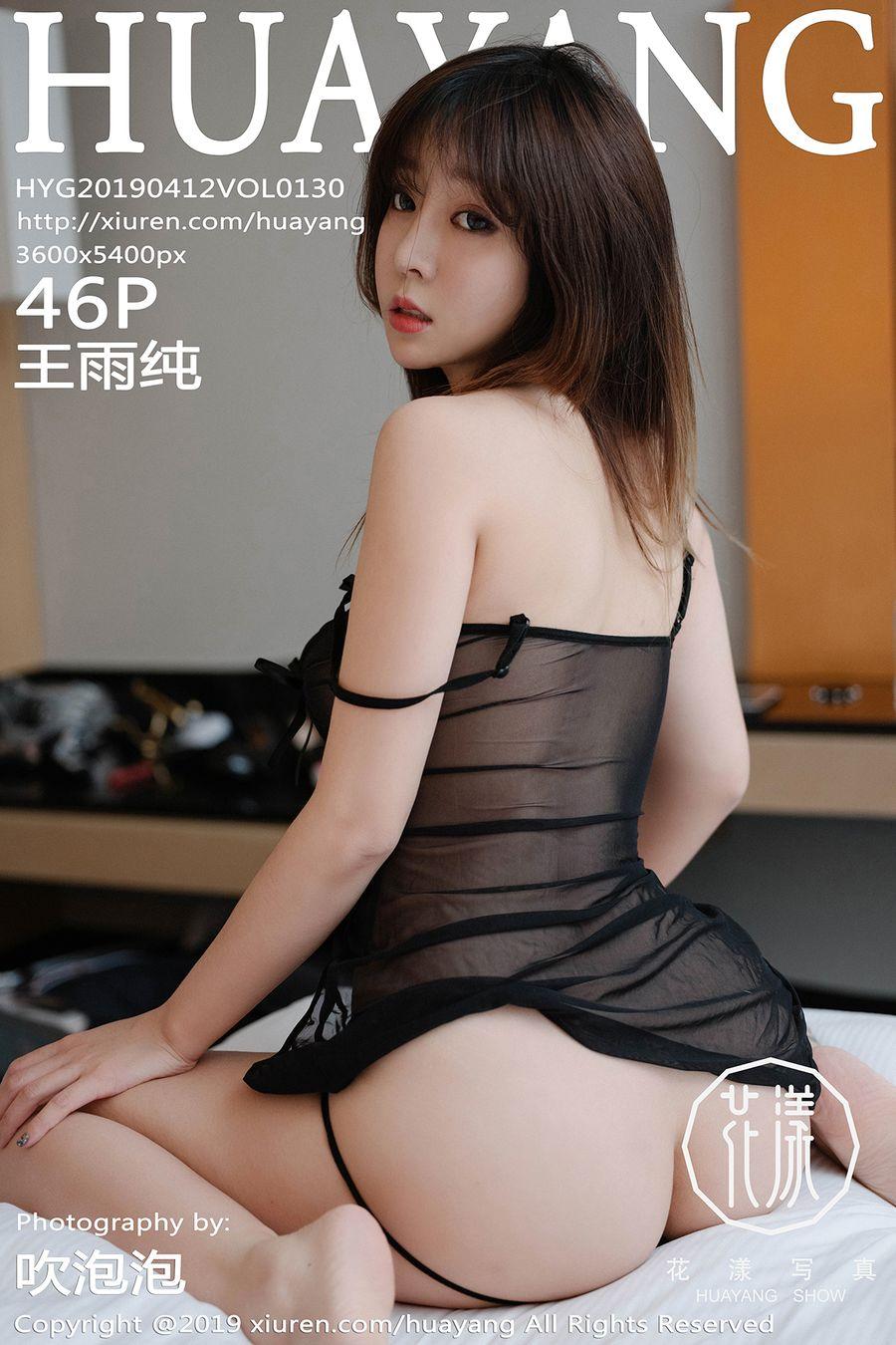 [HuaYang花漾] VOL.130 王雨纯 [46+1P/208M]