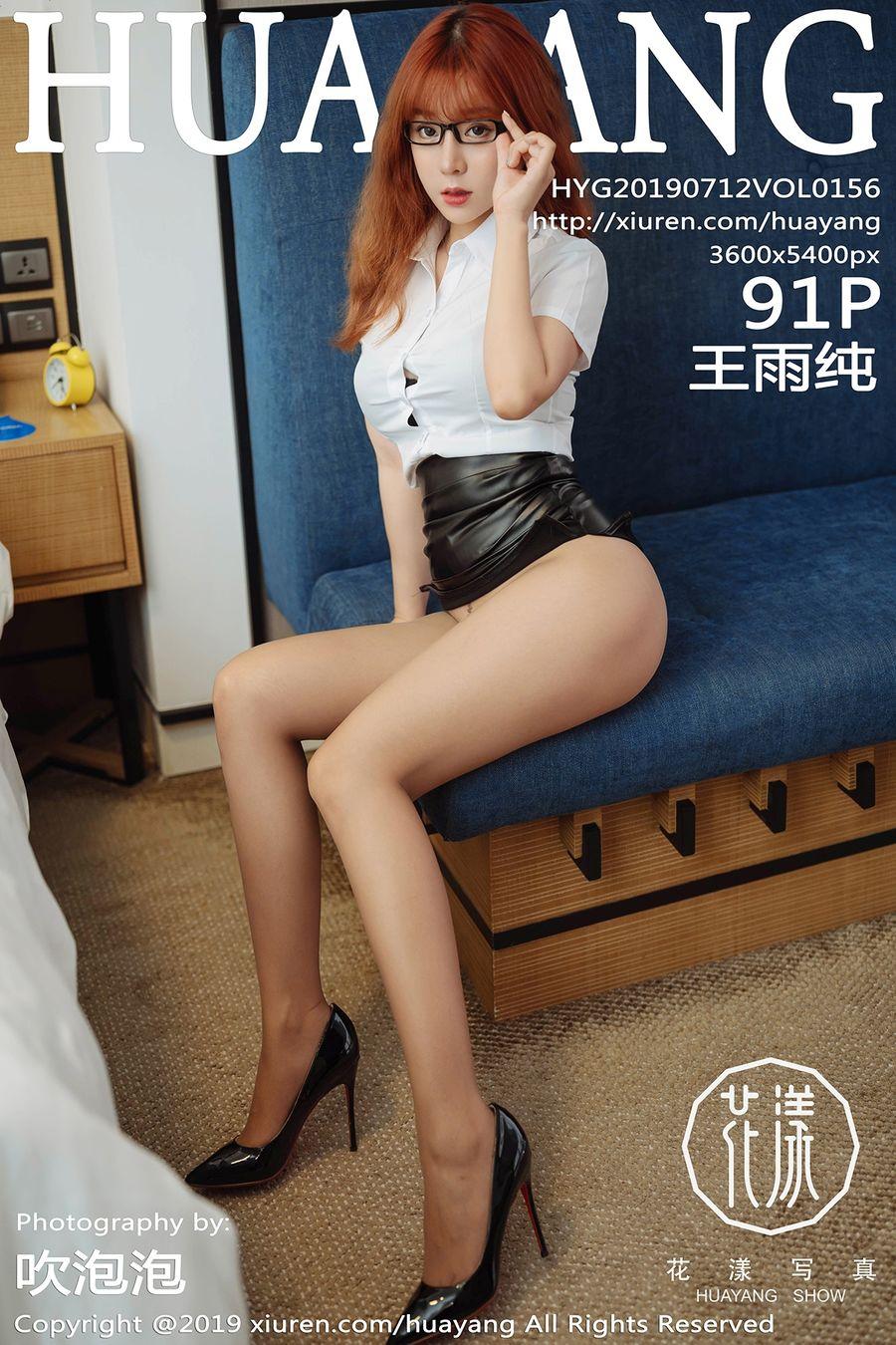 [HuaYang花漾] VOL.156 王雨纯 [91+1P/271M]