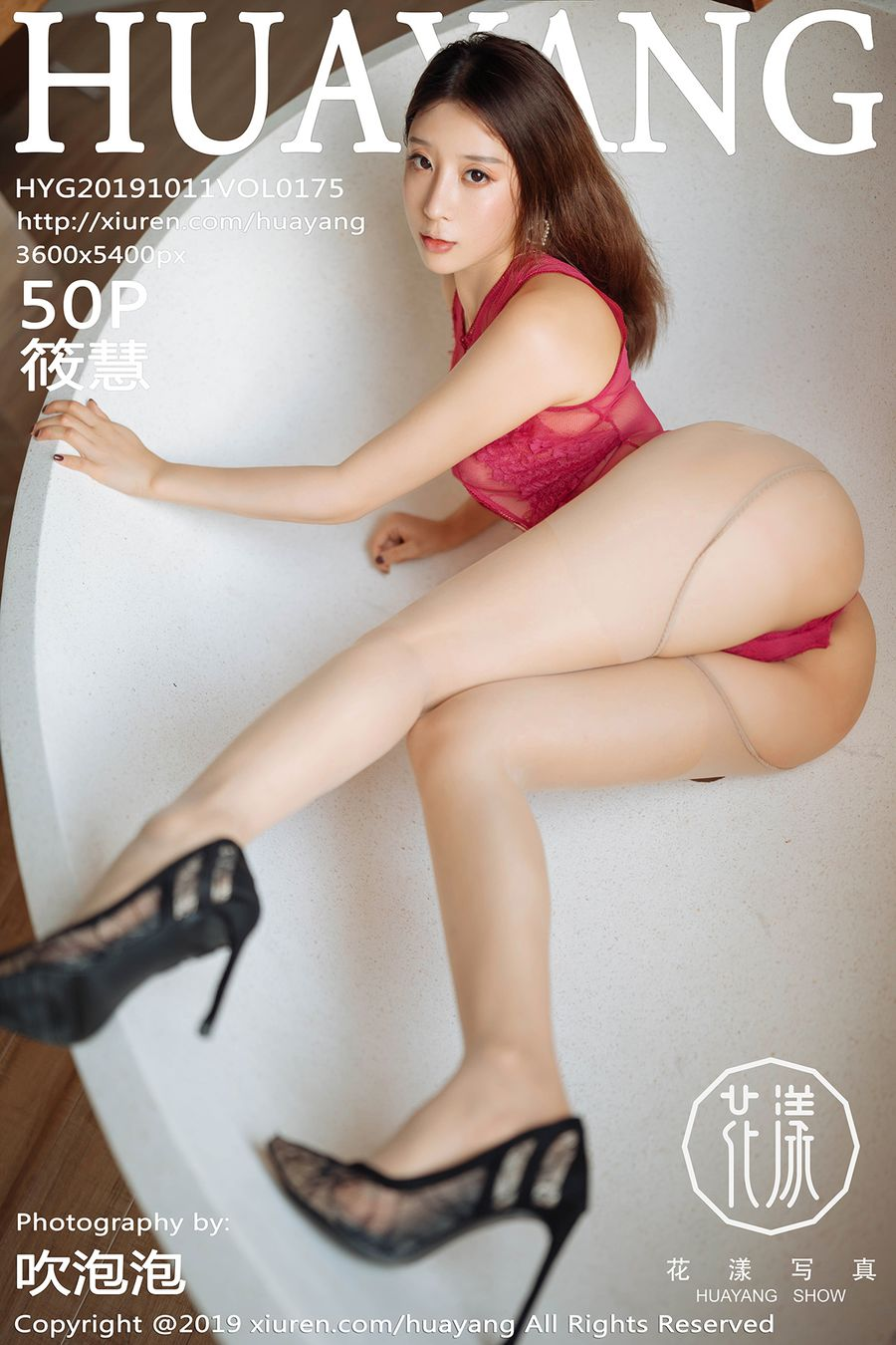 [HuaYang花漾] VOL.175 筱慧 [50+1P/83.1M]