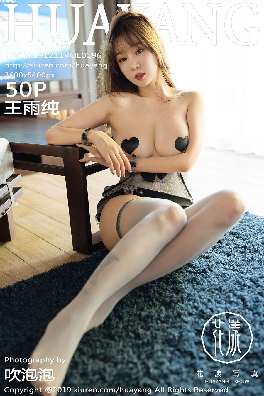 [HuaYang花漾] VOL.196 王雨纯 [50+1P/140M]