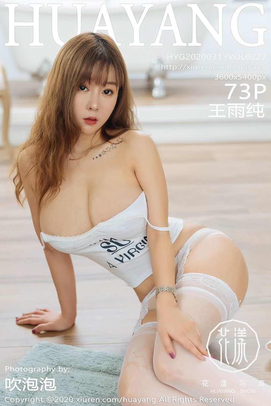 [HuaYang花漾] VOL.227 王雨纯 [73+1P/172M]