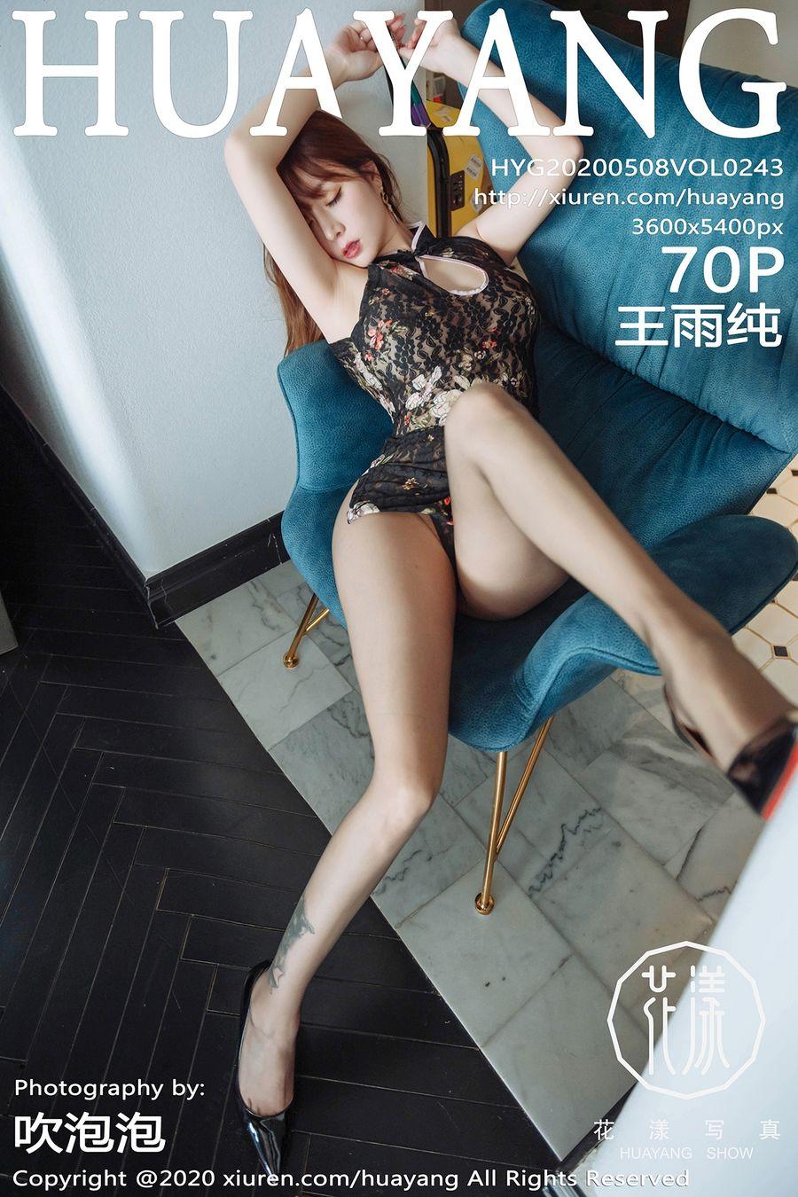 [HuaYang花漾] VOL.243 王雨纯 [70+1P/203M]