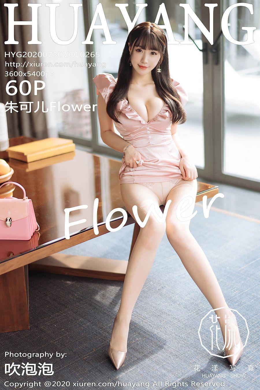 [HuaYang花漾] VOL.265 朱可儿Flower [60+1P/660M]