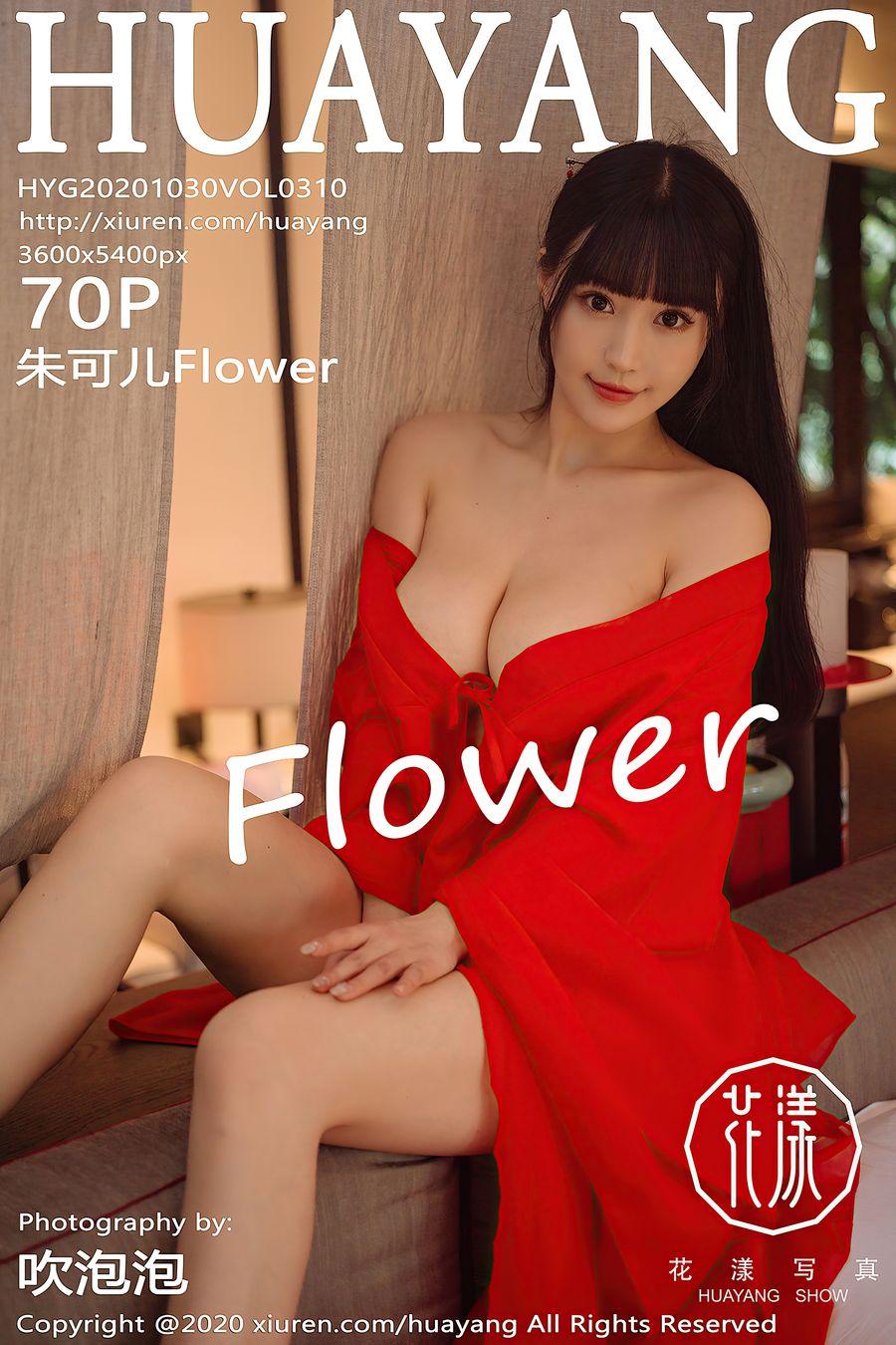 [HuaYang花漾] VOL.310 朱可儿Flower [70+1P/933M]