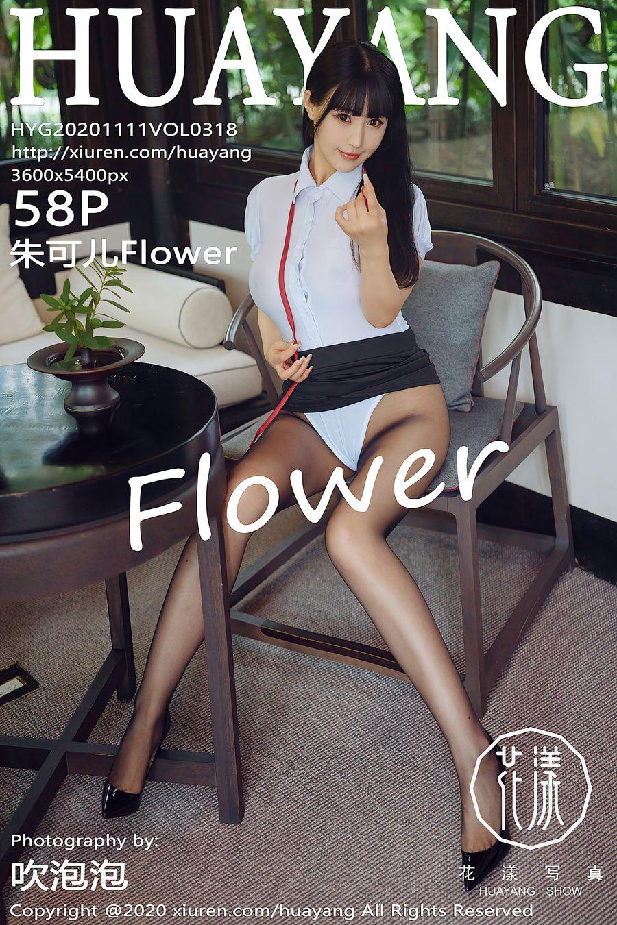 [HuaYang花漾] VOL.318 朱可儿Flower [58+1P/789M]