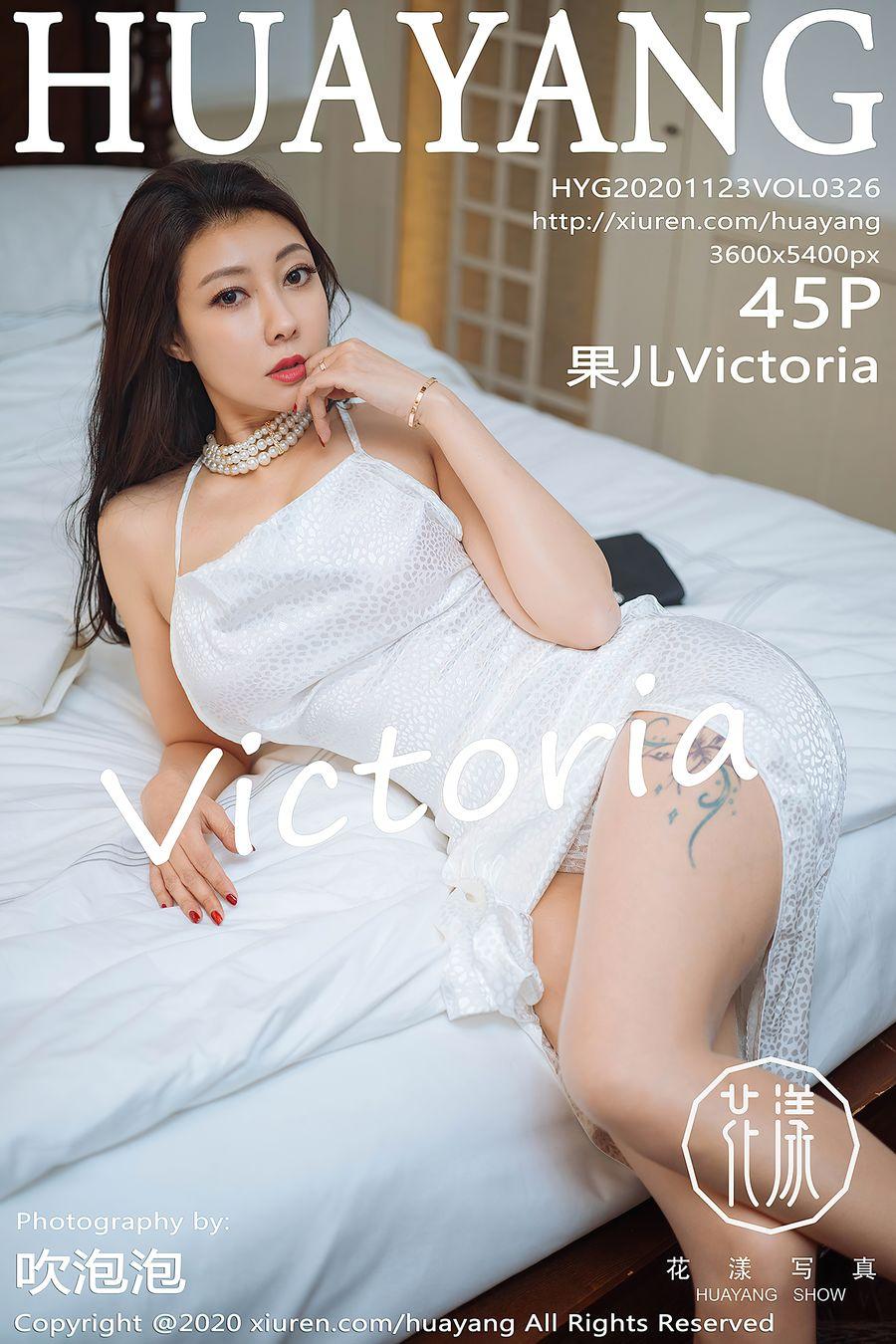 [HuaYang花漾] VOL.326 果儿Victoria [45+1P/475M]