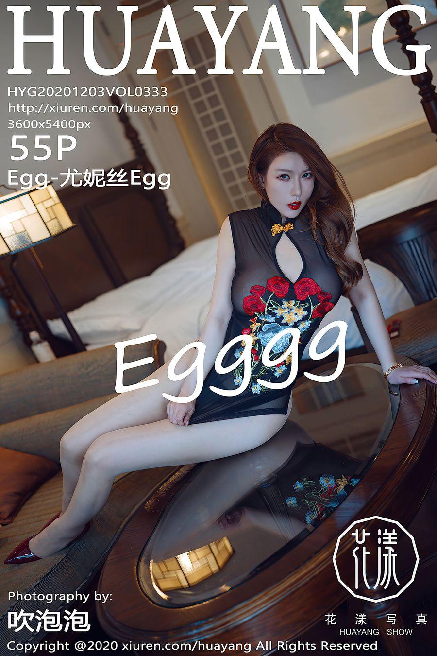 [HuaYang花漾] VOL.333 Egg-尤妮丝Egg [55+1P/620M]