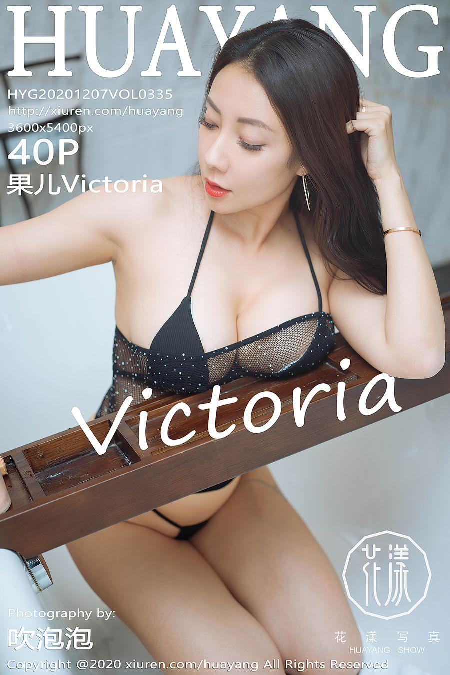 [HuaYang花漾] VOL.335 果儿Victoria [40+1P/440M]