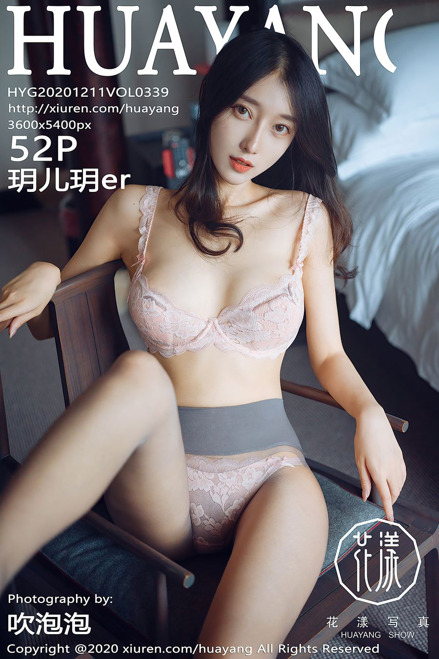 [HuaYang花漾] VOL.339 玥儿玥er [52+1P/618M]