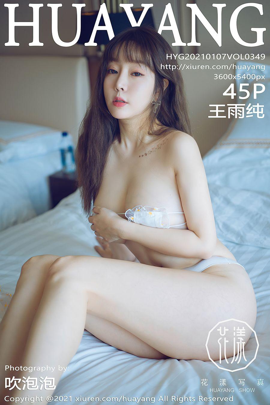 [HuaYang花漾] VOL.349 王雨纯 [45+1P/451M]
