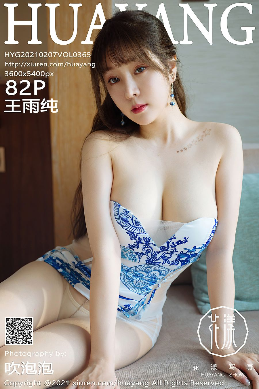 [HuaYang花漾] VOL.365 王雨纯 [82+1P/966M]