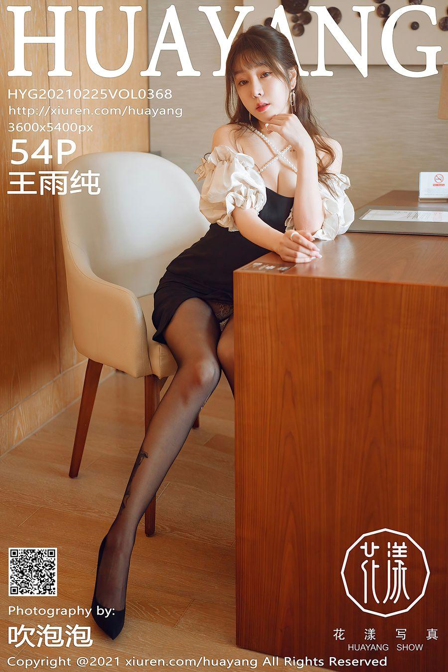 [HuaYang花漾] VOL.368 王雨纯 [54+1P/602M]