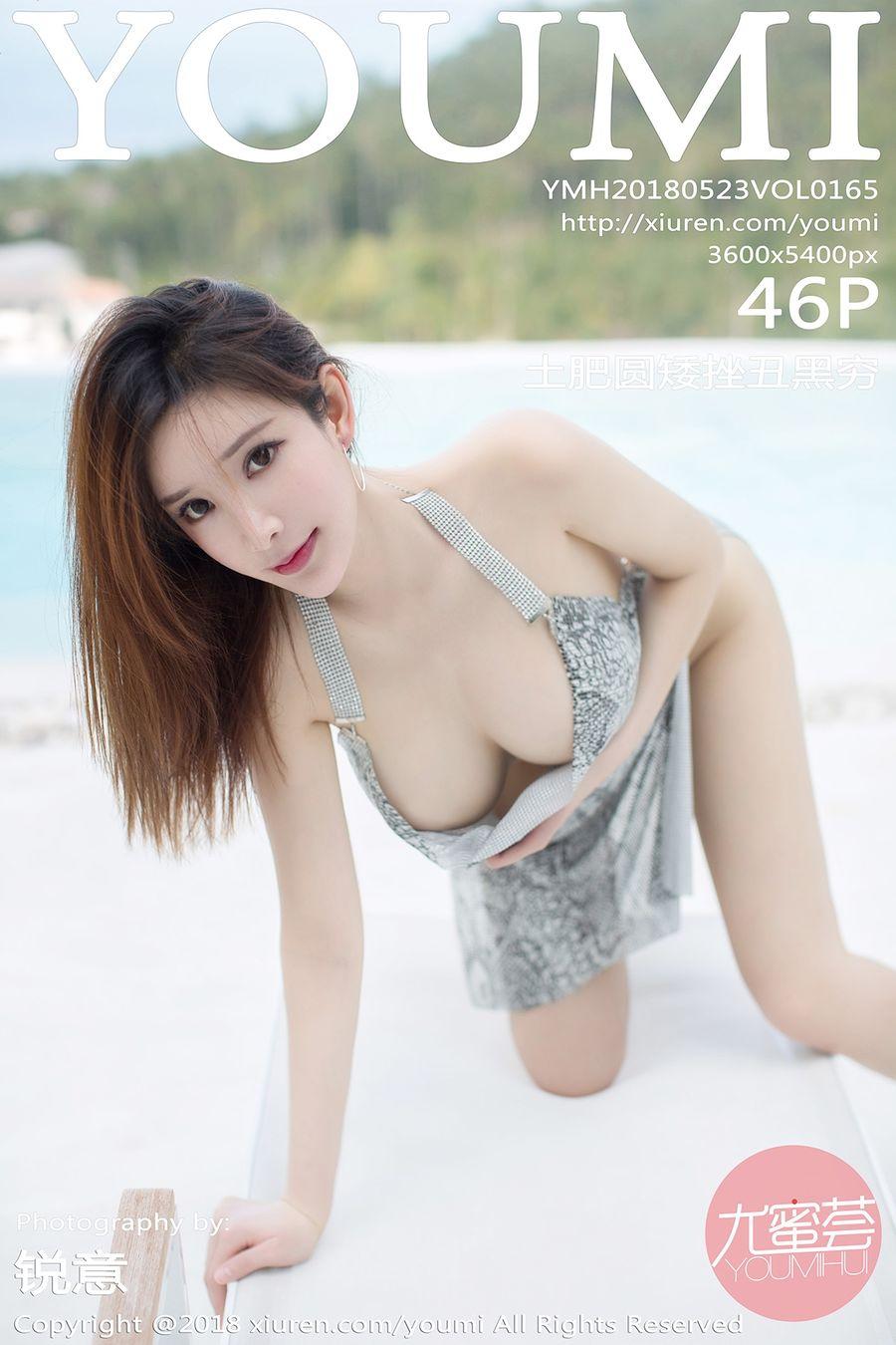 [YOUMI尤蜜荟] VOL.165 土肥圆矮挫丑黑穷 [46+1P/105M]