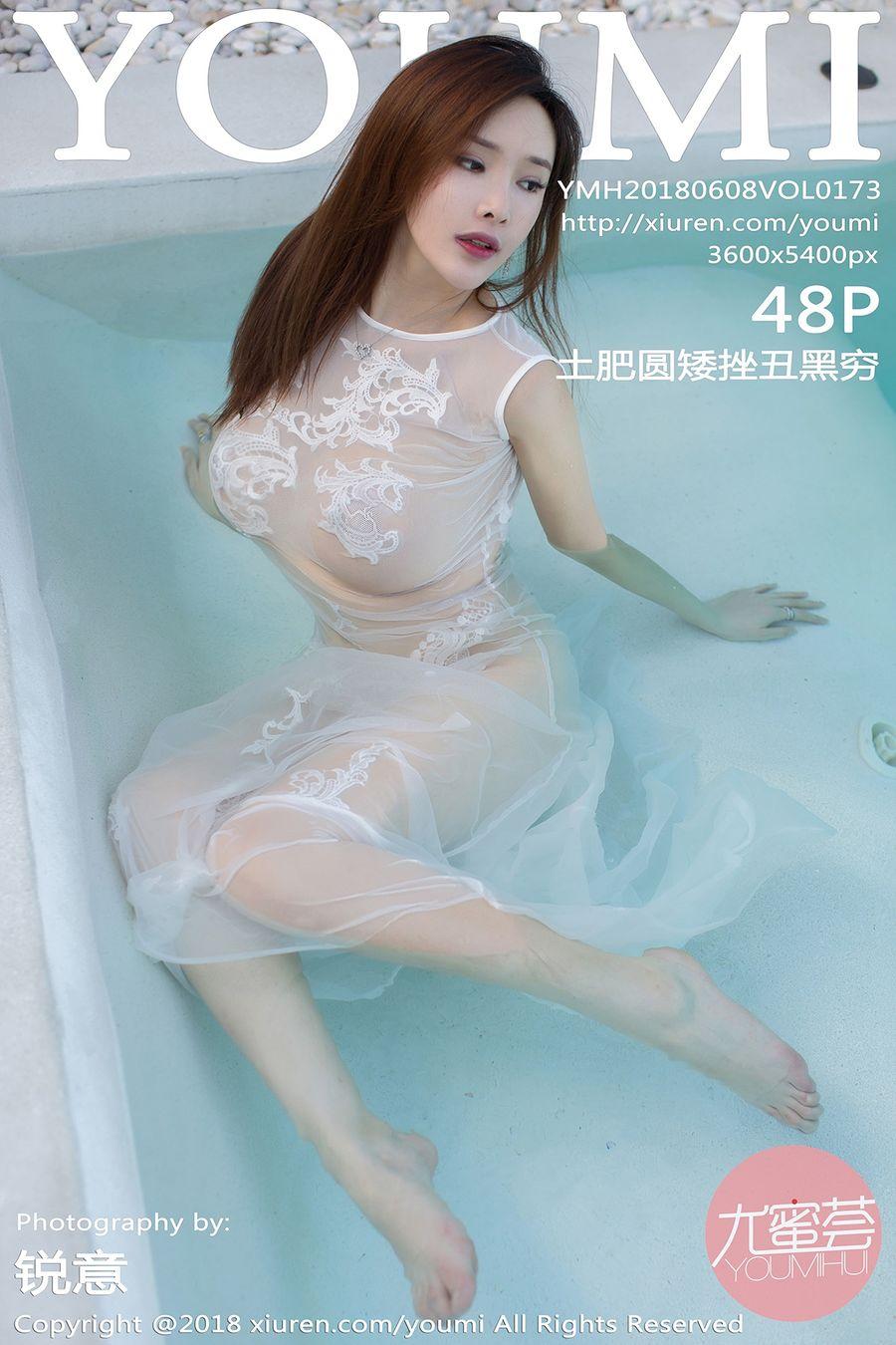 [YOUMI尤蜜荟] VOL.173 土肥圆矮挫丑黑穷 [48+1P/104M]
