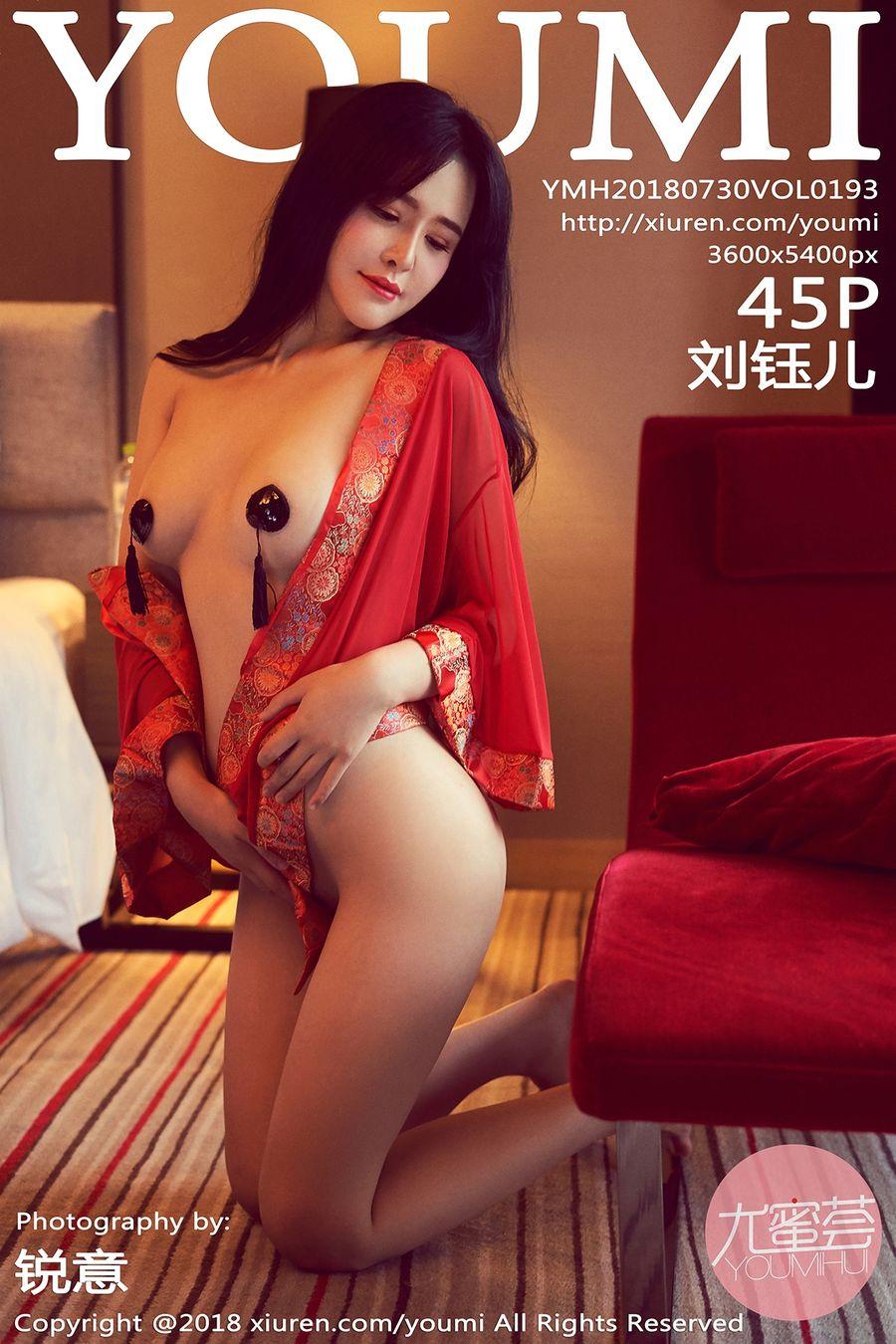 [YOUMI尤蜜荟] VOL.193 刘钰儿 [45+1P/182M]