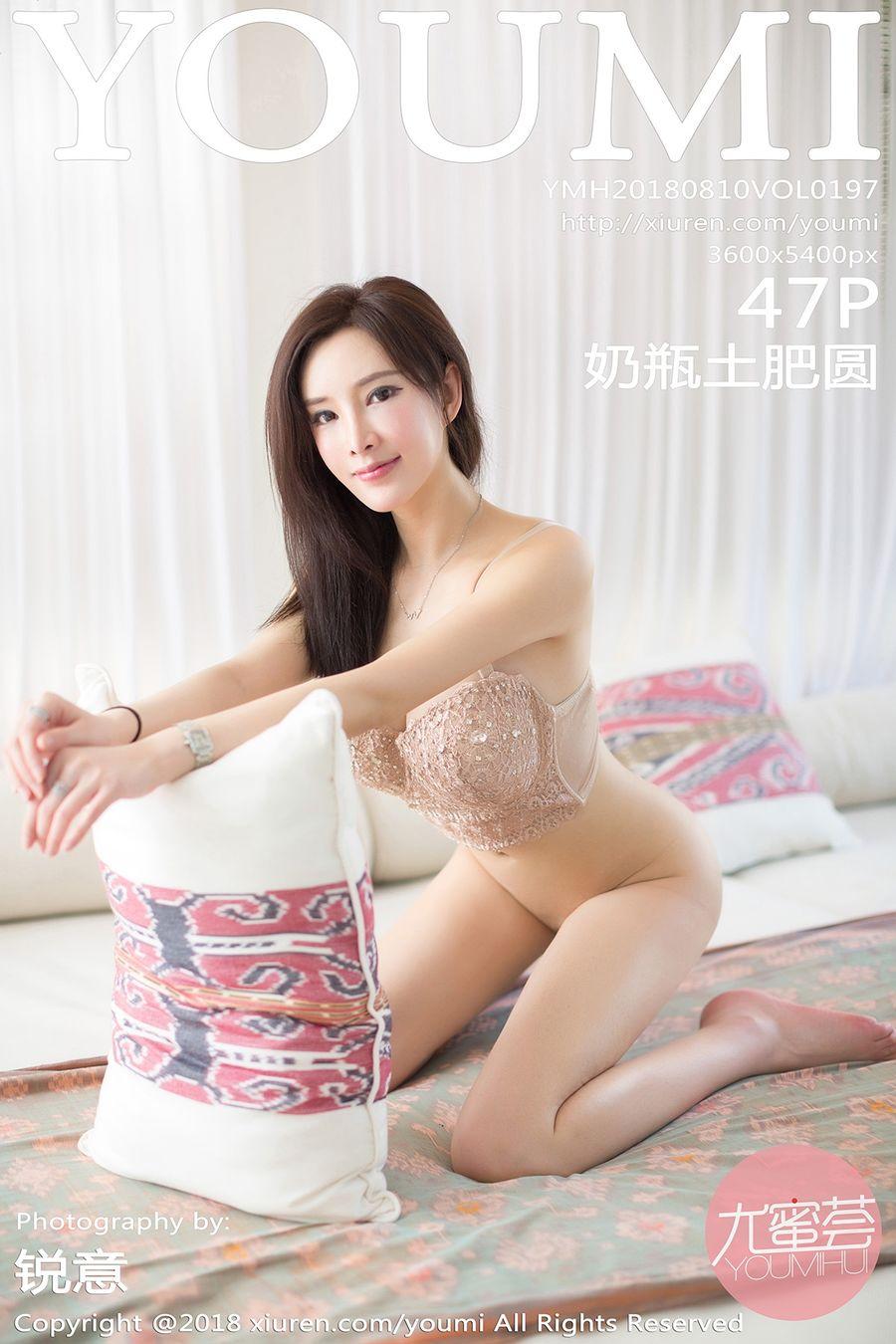 [YOUMI尤蜜荟] VOL.197 奶瓶土肥圆 [47+1P/128M]