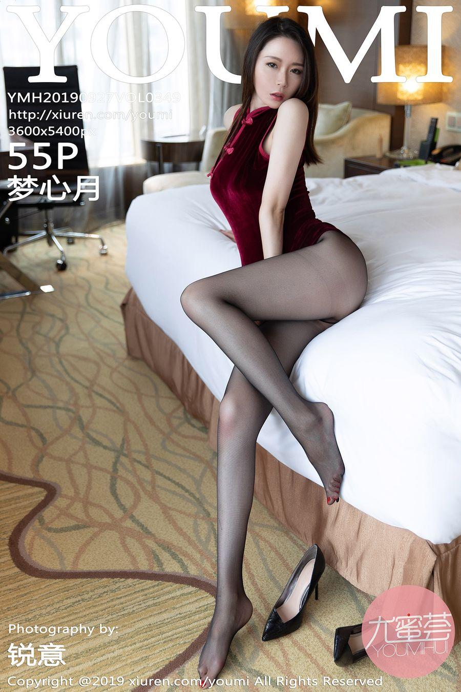 [YOUMI尤蜜荟] VOL.349 梦心月 [55+1P/184M]