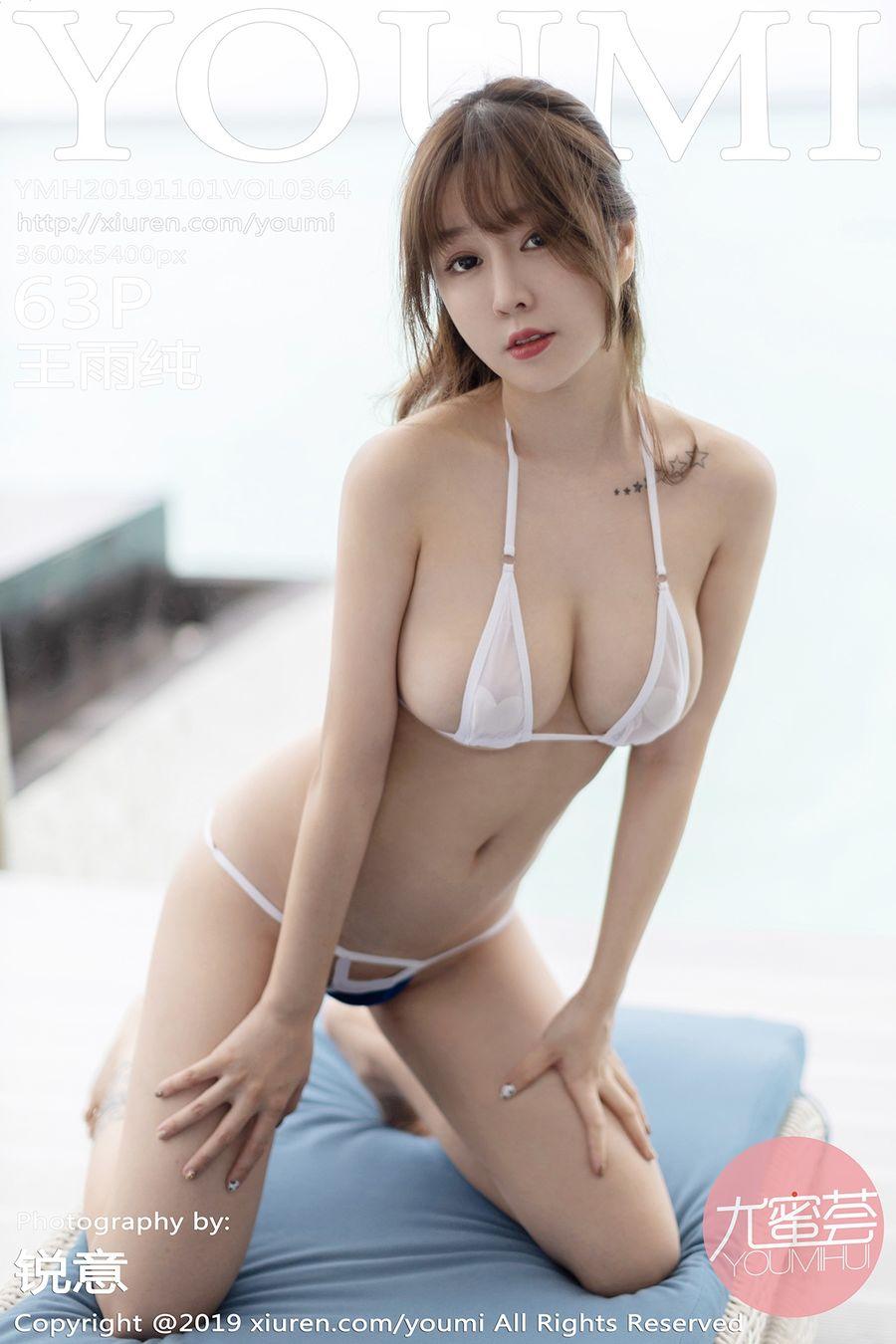 [YOUMI尤蜜荟] VOL.364 王雨纯 [63+1P/140M]