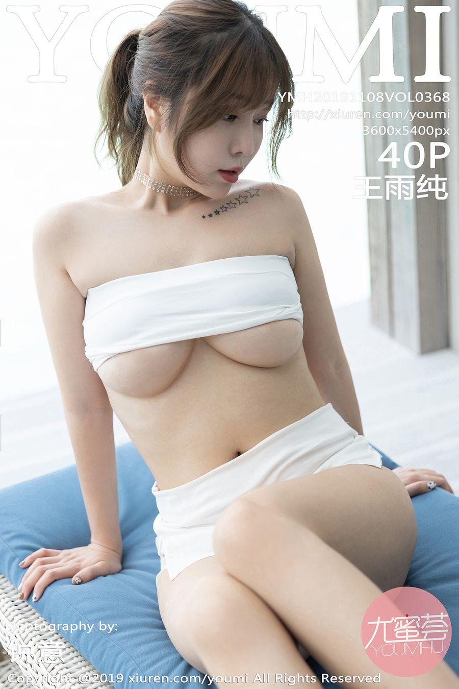 [YOUMI尤蜜荟] VOL.368 王雨纯 [51+1P/171M]