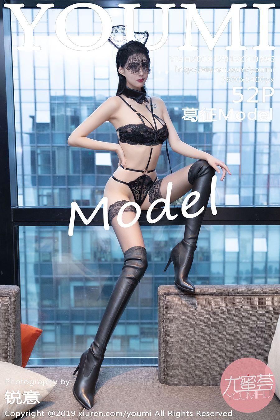 [YOUMI尤蜜荟] VOL.396 葛征Model [52+1P/309M]