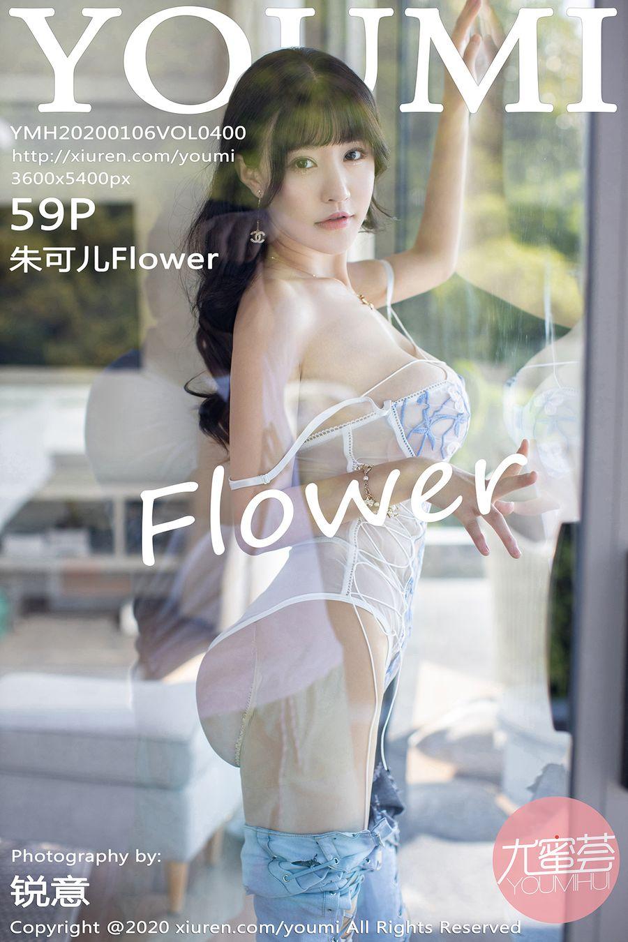 [YOUMI尤蜜荟] VOL.400 朱可儿Flower [59+1P/201M]