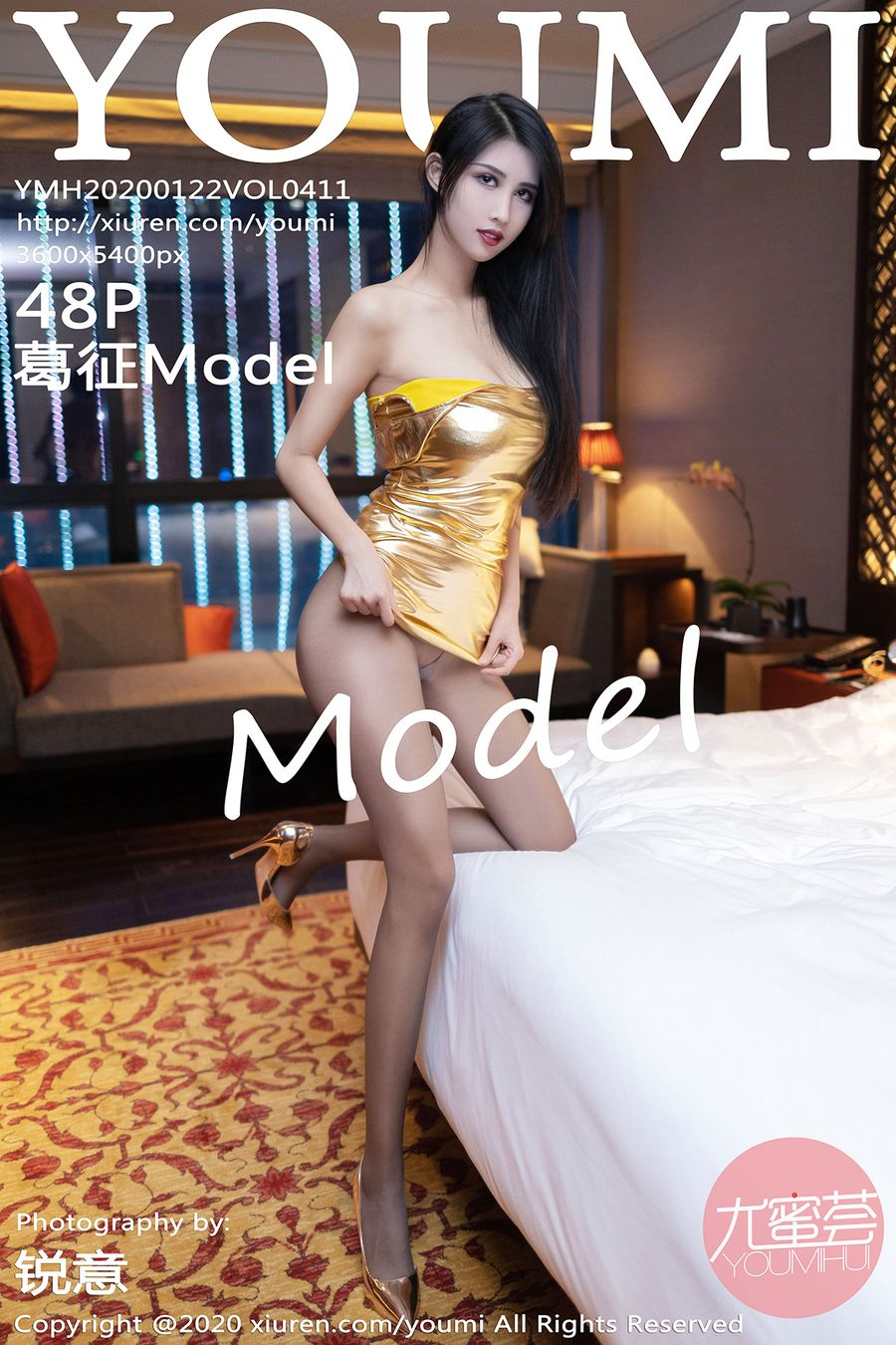[YOUMI尤蜜荟] VOL.411 葛征Model [48+1P/281M]