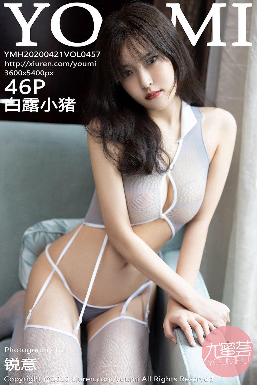 [YOUMI尤蜜荟] VOL.457 白露小猪 [46+1P/160M]