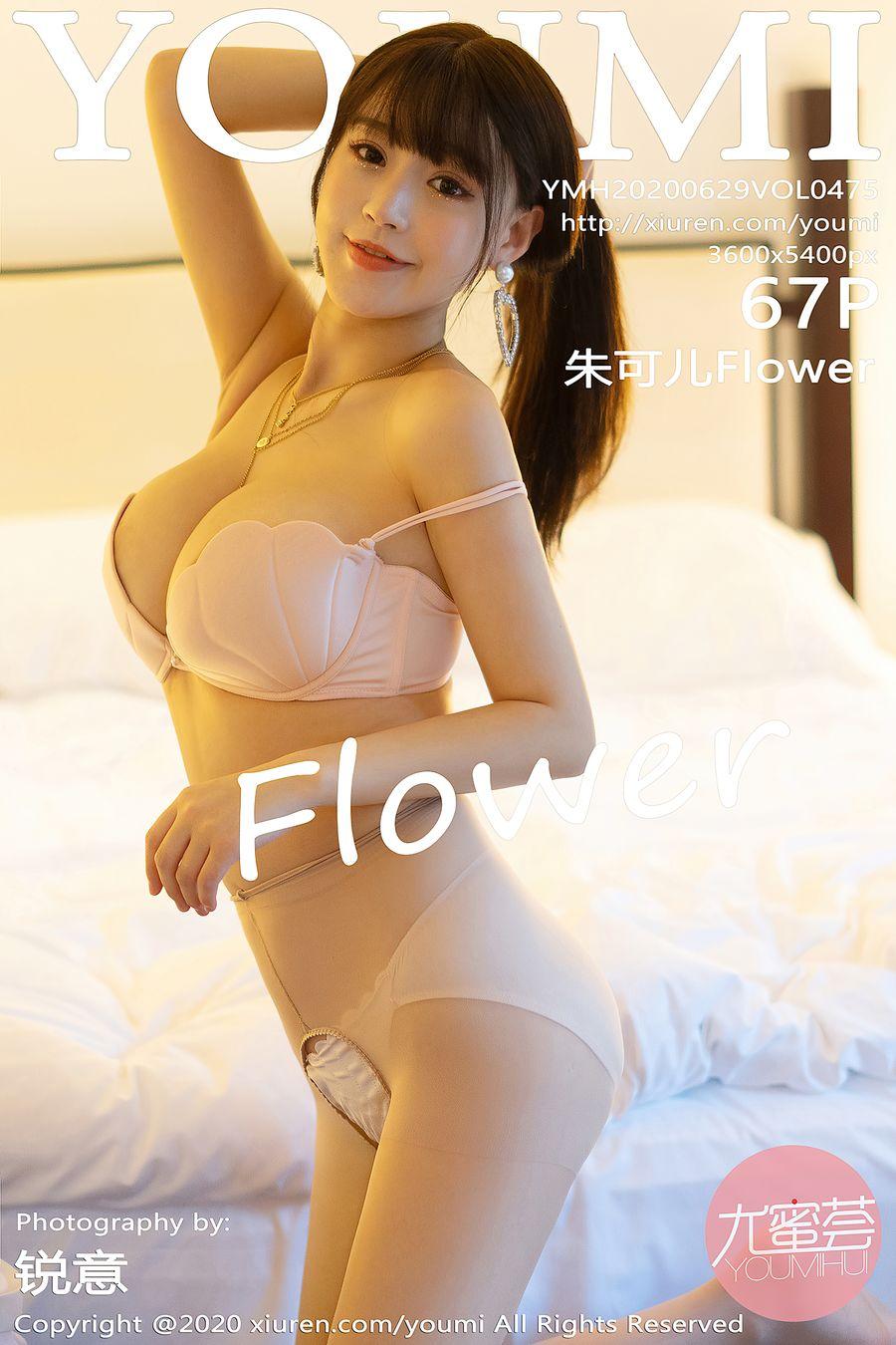 [YOUMI尤蜜荟] VOL.475 朱可儿Flower [67+1P/994M]
