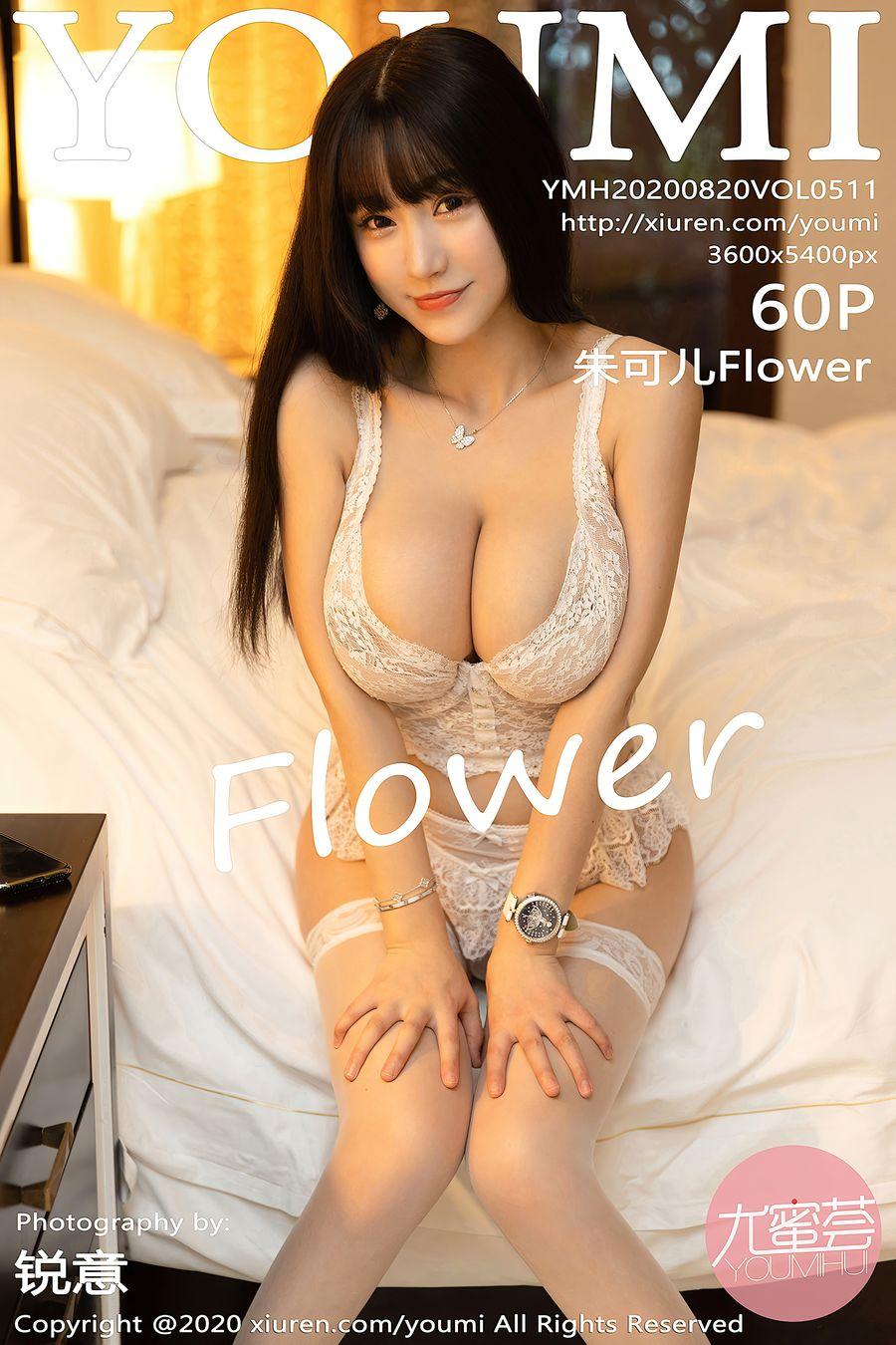 [YOUMI尤蜜荟] VOL.511 朱可儿Flower [60+1P/629M]