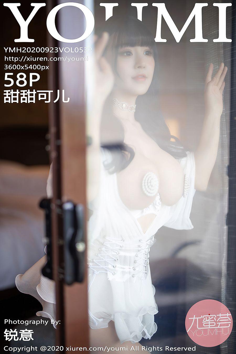 [YOUMI尤蜜荟] VOL.532 甜甜可儿 [58+1P/512M]